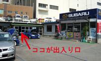 讃岐一番のSUBARU側出入り口