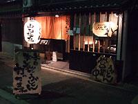山元麺蔵の外観