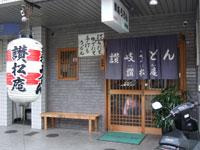 讃松庵の外観