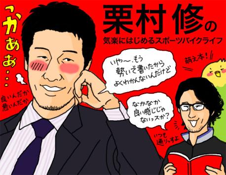 栗村本.jpg