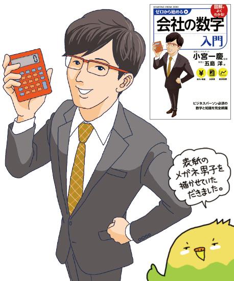 サラリーマン、ビジネスマン、男性スーツ