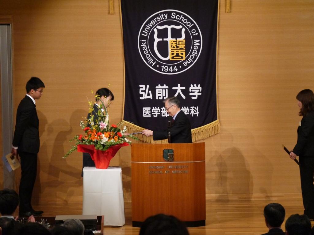 弘前 大学 入学 式