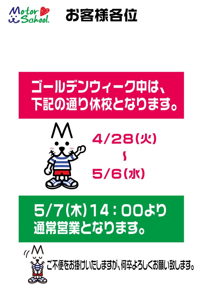 休校日3.01-[更新済み].jpg