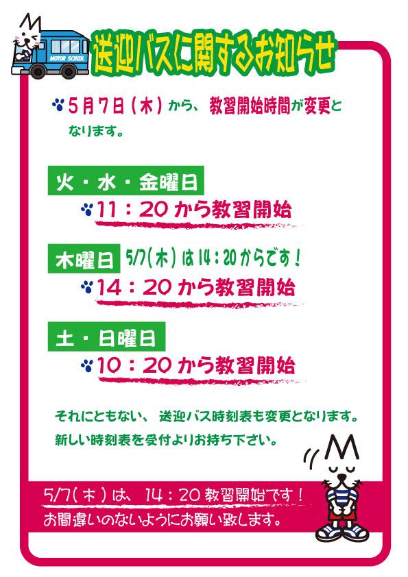 送迎バスお知らせ11:00.jpg