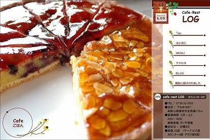 Cafe Rest LOG TOPページ