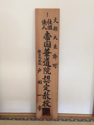 中村南温泉宿