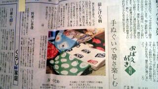 読売新聞8/1