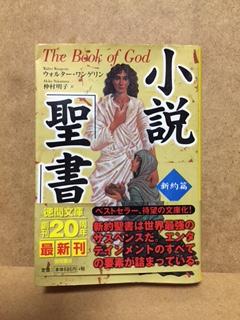 小説 聖書