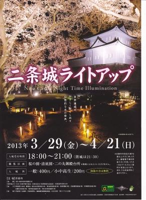 二条城ライトアップポスター
