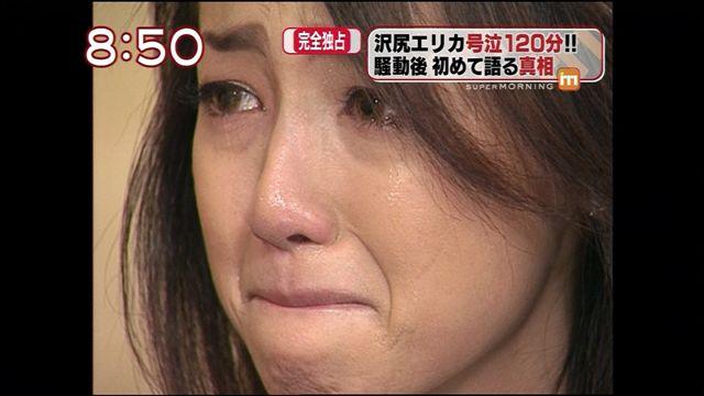 エリカ様の涙