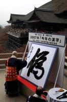 今年の漢字「偽」を揮毫する清水寺の森貫主=12日午後2時7分、京都市東山区