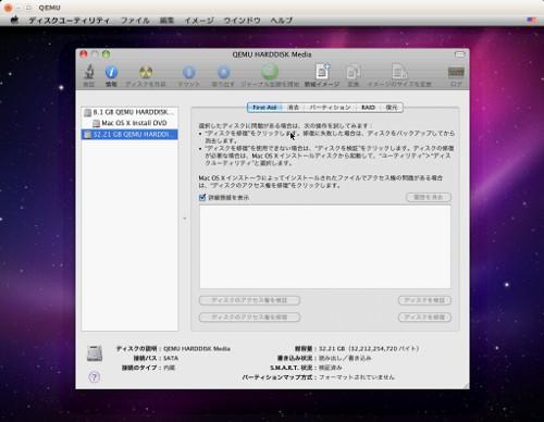 Ubuntu14 10のKVMでMacOS X (10 6) SnowLeopardを動作させる