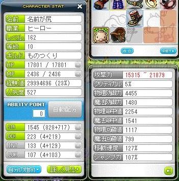 尻ステータス(162Lv時)