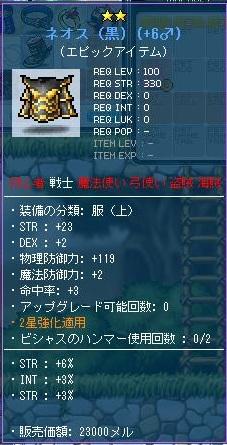 尻鎧↑装備(162Lv時)