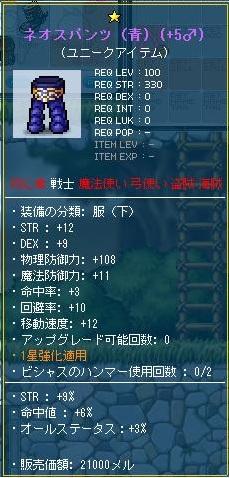 尻鎧↓装備(162Lv時)