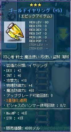 尻イヤ装備(162Lv時)