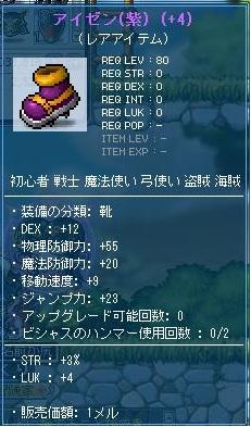 紫アイゼン