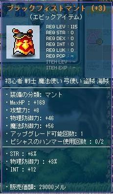 尻マント装備(162LV時)
