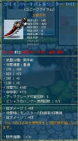 尻両手剣装備(162Lv時)
