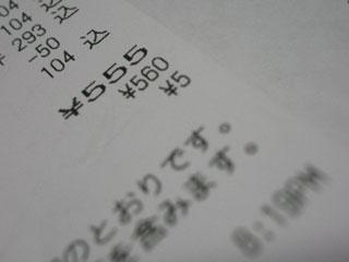 shop99で555円