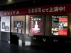 劇団四季,京都劇場,エビータ,ロイド=ウェバー