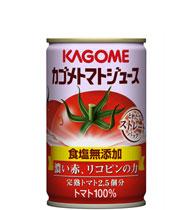 カゴメトマトジュース食塩無添加
