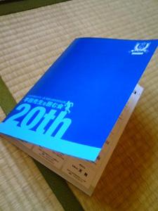 京都市立上京中学校ラグビー部創部20周年記念デザイン