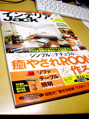 KKベストセラーズ『インテリアJack』Vol.16