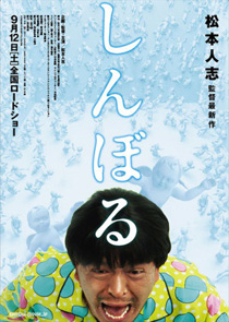 松本人志監督『しんぼる』