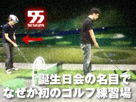 ゴルフ練習場で誕生日会!?