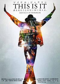 マイケル・ジャクソンmaicheal jackson THIS IS IT映画