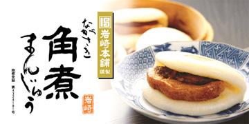 岩崎本舗謹製長崎角煮まんじゅう彦麻呂紹介グルメ