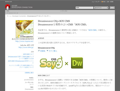 Dreamweaver CS5×SOY CMS Dreamweaverと相性のよいCMS「SOY CMS」