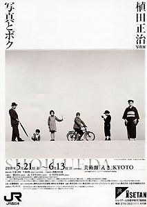 植田正治写真展「写真とボク」