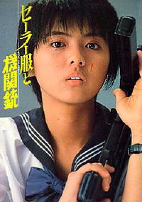 薬師丸ひろ子「セーラー服と機関銃」