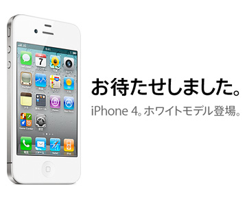 Apple iPhone4白モデル