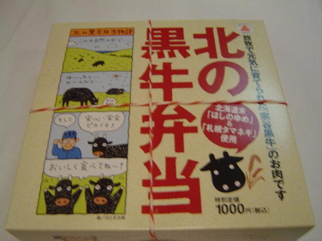 駅弁札幌北の黒牛弁当1