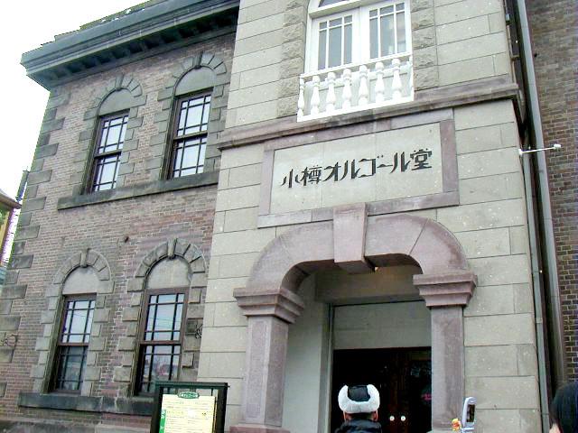 小樽オルゴール堂