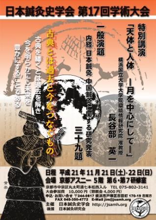日本鍼灸史学会 第17回学術大会