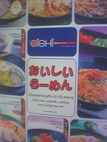 OISHIの広告