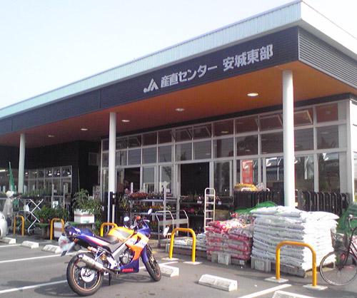 JA産直センター安城東部