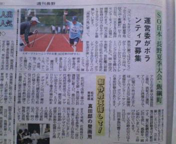 週刊長野6/16