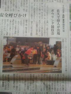 信濃毎日新聞0702