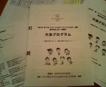 プログラム表紙1