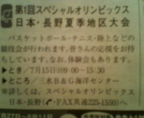 長野市広報