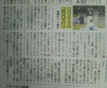 週刊長野0714