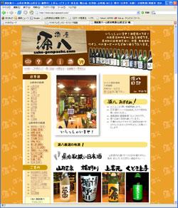 酒屋源八トップページ
