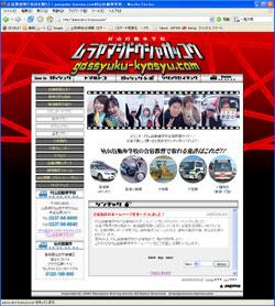 ムラヤマジドウシャガッコウ「合宿免許サイト」トップページ