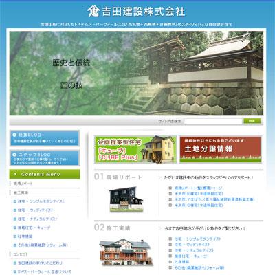 吉田建設株式会社webサイトイメージ