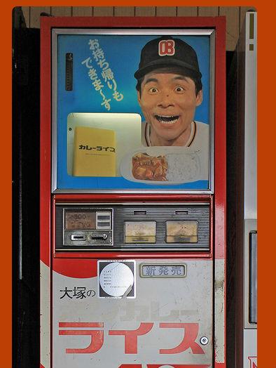 カレー 自動販売機